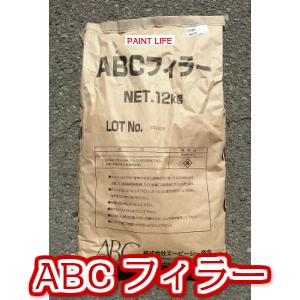 ABC商会ABCフィラー 保障 12kg 限定タイムセール