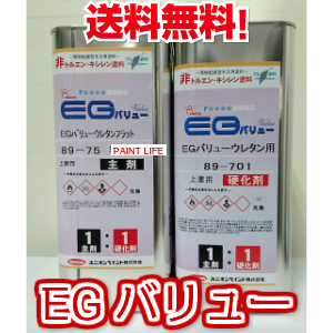 【送料無料】ユニオンペイントEGバリュー各つや 8Lセット木部用/業務用