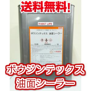 【送料無料】水谷ペイントボウジンテックス油面シーラー 16kg