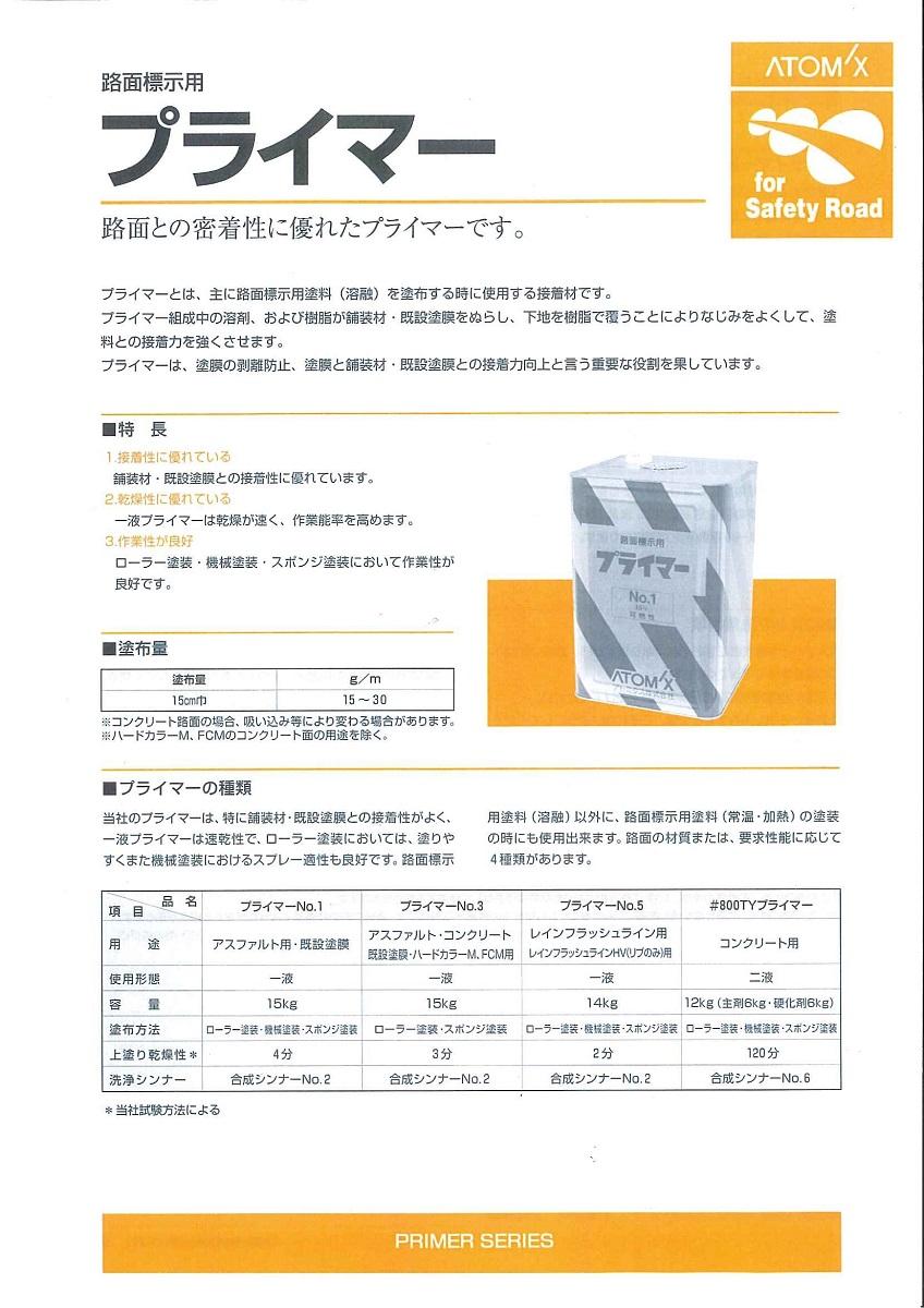 アトミクスプライマーNo.1 (15kg)