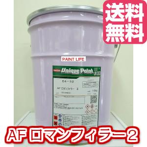 【送料無料】ユニオンペイント64-52 AFロマンフィラー2 16kg木部用/業務用
