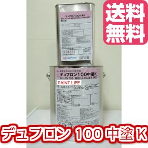 【送料無料】日本ペイントデュフロン100中塗K 淡彩色5kgセットお色は備考欄に日塗工番号をご記入ください