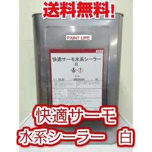 【送料無料】水谷ペイント快適サーモ水系シーラー 白 16kg