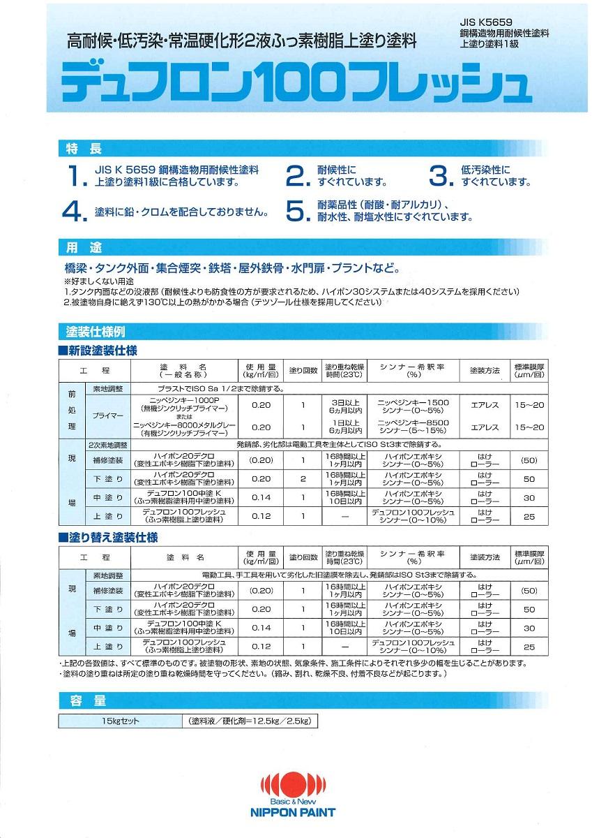 【送料無料】日本ペイントデュフロン100中塗K 淡彩色20kgセットお色は備考欄に日塗工番号をご記入ください