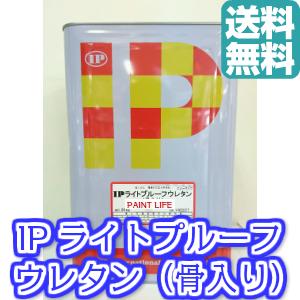 【送料無料】IPライトプルーフ ウレタン標準色 20kg
