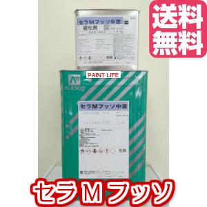 【送料無料】関西ペイントセラMフッソ中塗淡彩色 16kg セット