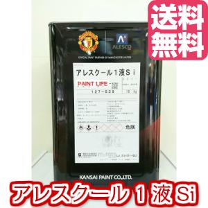 【送料無料】関西ペイントアレスクール1液Siホワイト 15kgセット