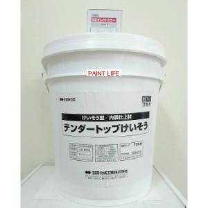 四国化成テンダートップけいそう標準色 10.15kgセット