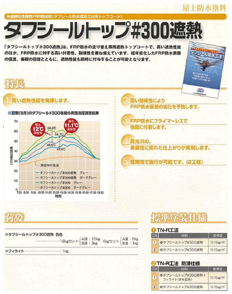 【送料無料】日本特殊塗料タフシール#300遮熱標準色 18kgセット