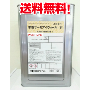 【送料無料】日本ペイント水性サーモアイウォールSi(ND色) 15kg