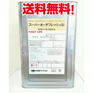 【送料無料】日本ペイントスーパーオーデフレッシュSi(ND色) 15kg