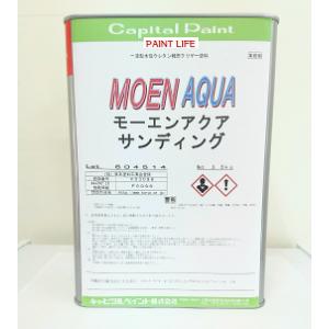 【送料無料】キャピタルペイントモーエンアクア サンディング3.5kg
