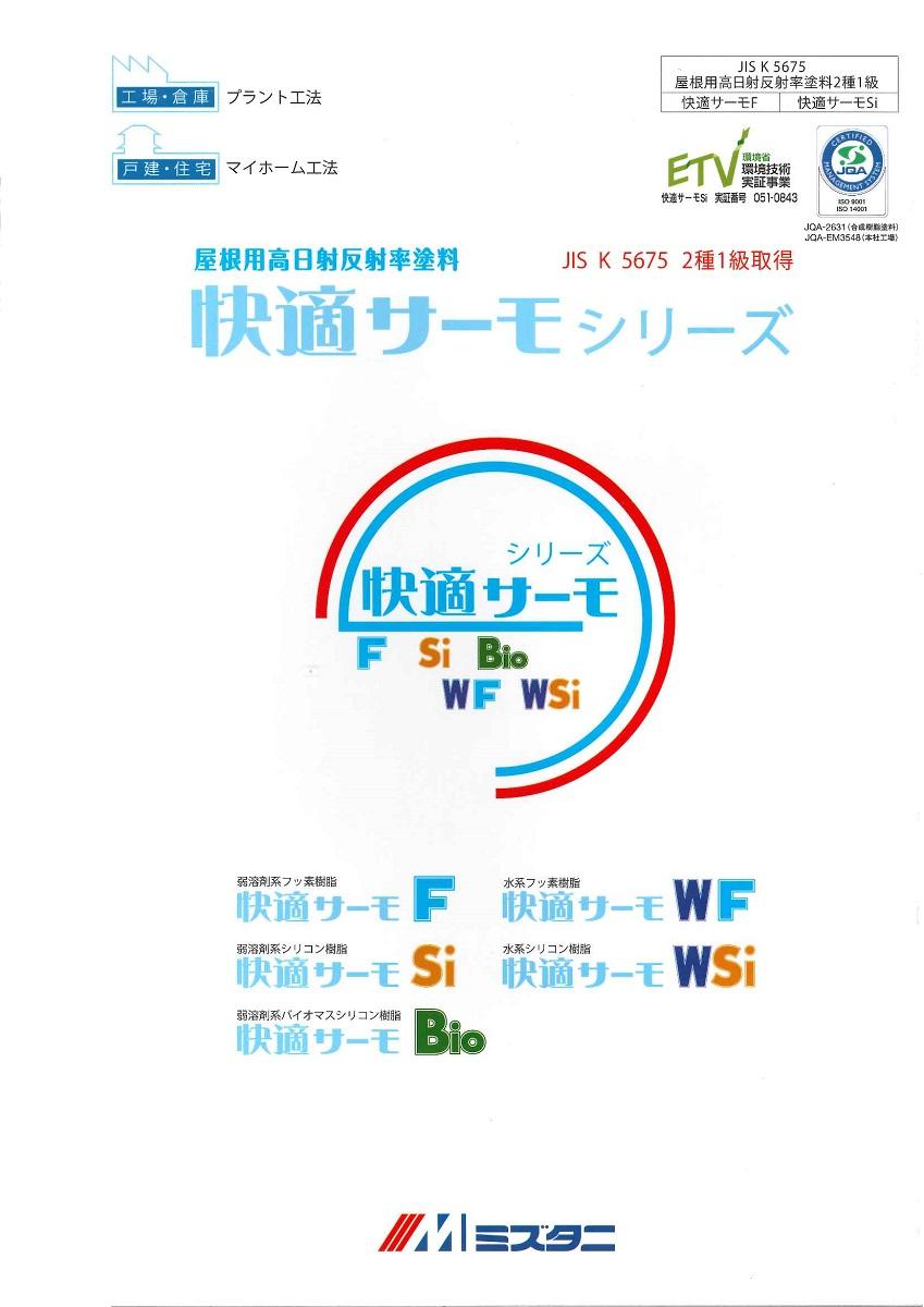 【送料無料】水谷ペイント快適サーモWF各色 12kg