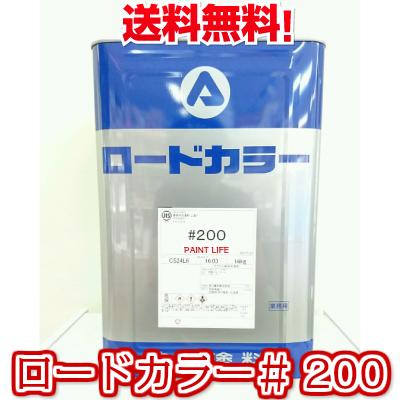 【送料無料】神東塗料ロードカラー#200無鉛 標準色 16kg業務用/油性/道路・路面/防塵