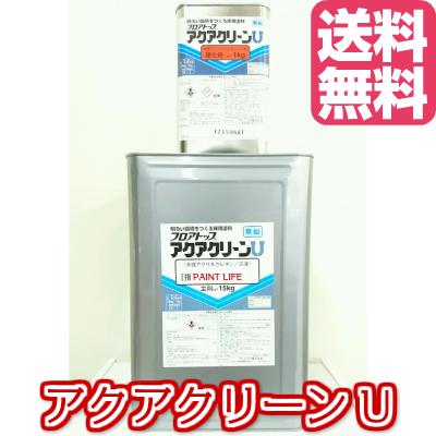 【送料無料】アトミクスアトム フロアトップアクアクリーンU標準色 16kgセット業務用/防塵/床用/塗床/エポキシ樹脂