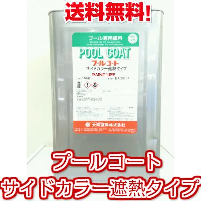 【送料無料】大同塗料プールコート サイドカラー遮熱タイプ 各色 15kg