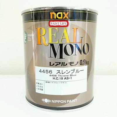 日本ペイントnax レアル モノ4456 スレンブルー 0.9kgAR/車両