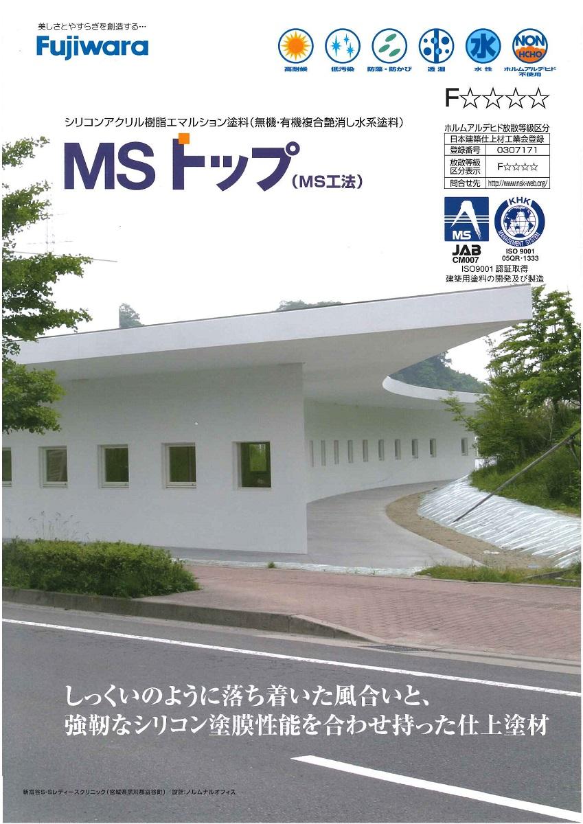 【送料無料】フジワラ化学MSプライマー 15kg