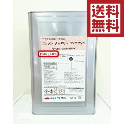 【送料無料】日本ペイントニッポン A-マリンフィニッシュ標準色 20kg