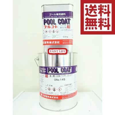 【送料無料】大同塗料プールコートスペシャルAU DNo.145 赤4kgセット