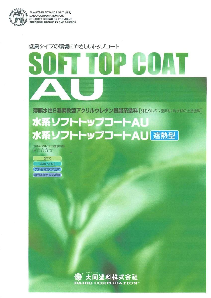 【送料無料】大同塗料水系ソフトトップコートAU遮熱型 標準色 15kgセット