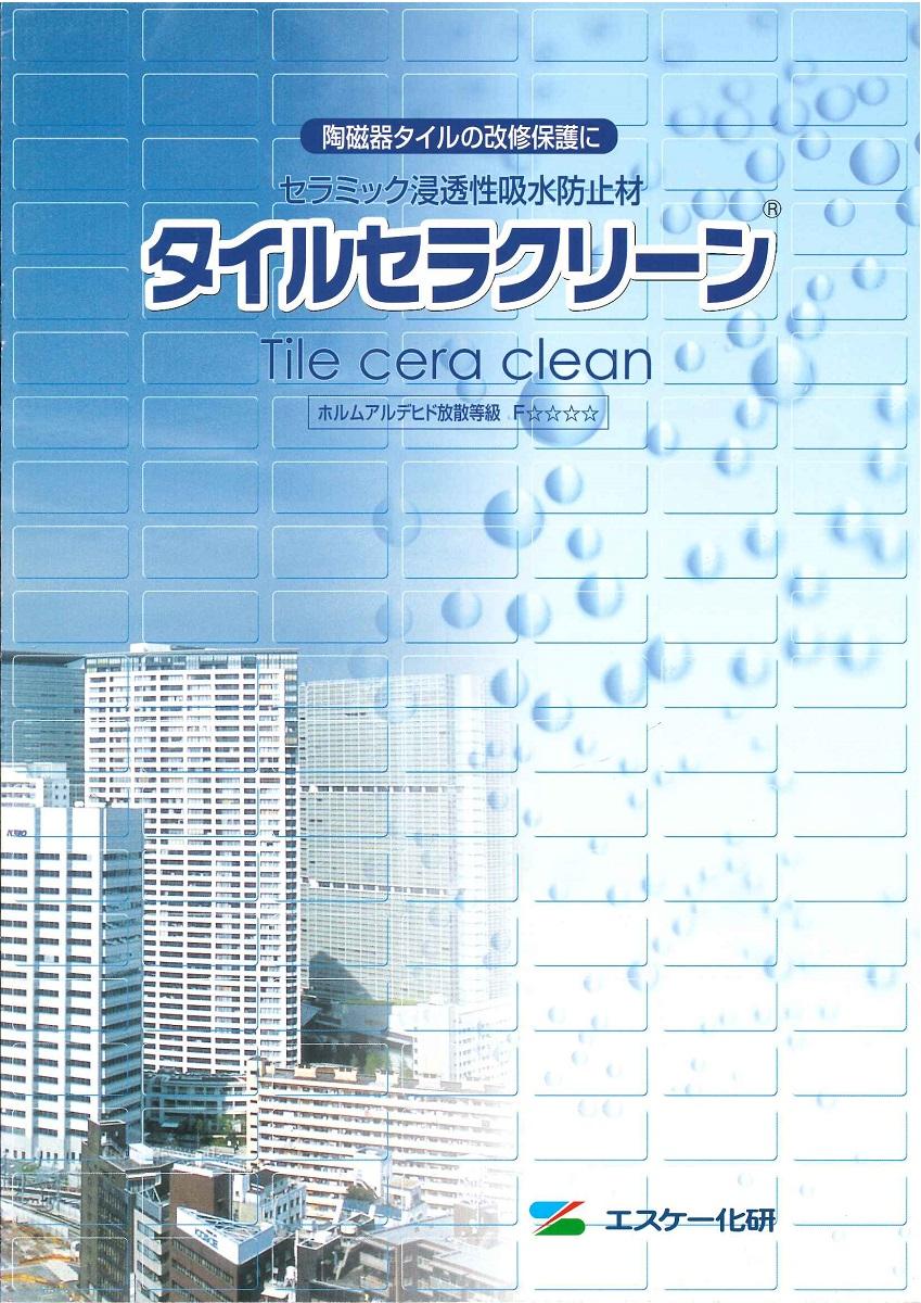 【送料無料】エスケー化研タイルセラクリーン 3kg