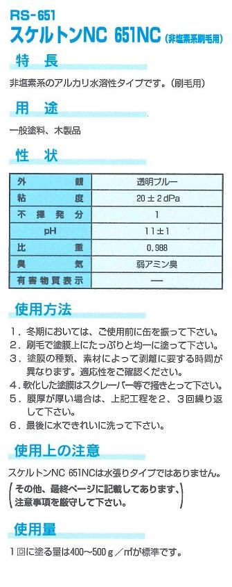 【送料無料】ナトコスケルトンNC651NC(非塩素系刷毛用)20kg