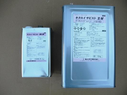 【送料無料】菊水化学工業キクスイ サビストライトグレー 20kgセット