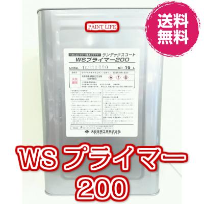 【送料無料】大日技研工業ランデックスコートWSプライマー200_16L