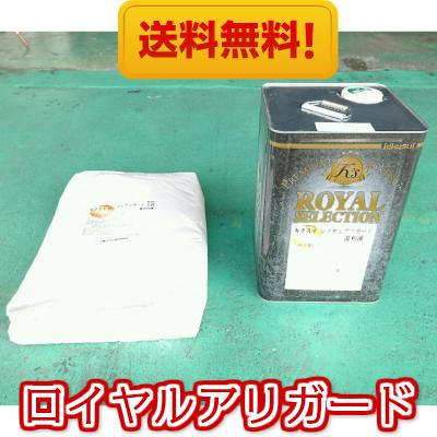 【送料無料】菊水化学工業キクスイロイヤルアリガード各色 28kgセット