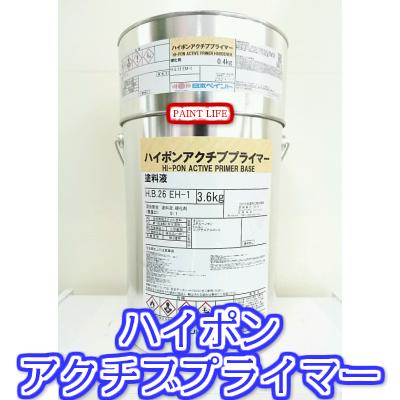 日本ペイントハイポンアクチブプライマー4kgセット