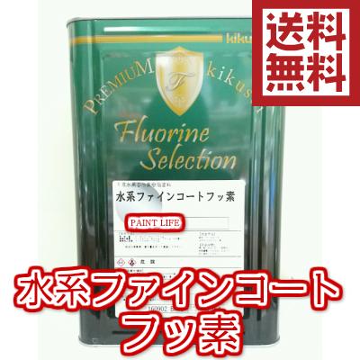 【送料無料】菊水化学工業水系ファインコートフッ素標準色 16kg