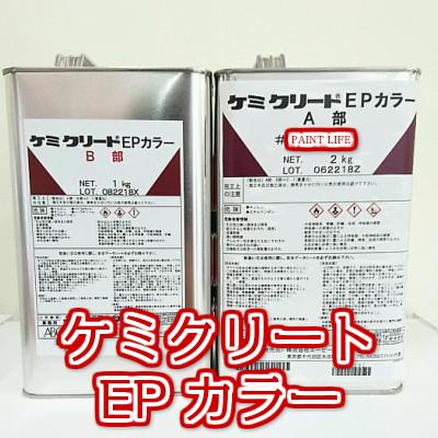 【送料無料】ABC商会ケミクリートEPカラー 標準色3kgセット