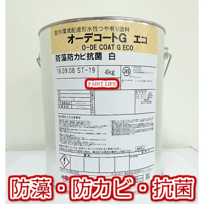 日本ペイントオーデコートGエコ防藻・防かび・抗菌型白 4kg