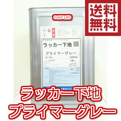 【送料無料】ナトコラッカー下地プライマー グレー 16L
