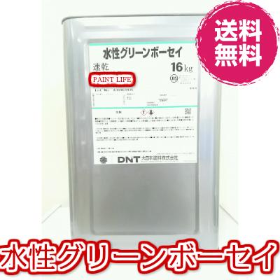 【送料無料】大日本ペイント水性グリーンボーセイ速乾各色 16kg