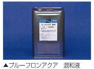 日本特殊塗料プルーフロンアクア混和液のみ 12kg