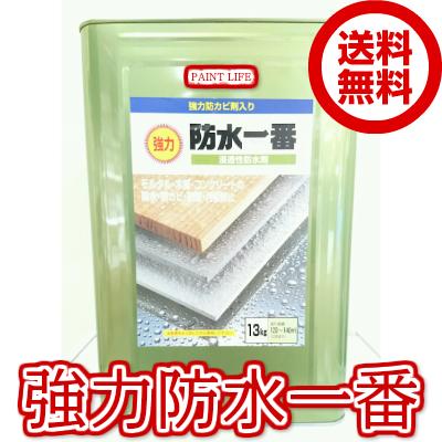 【送料無料】日本特殊塗料強力防水一番 13kg
