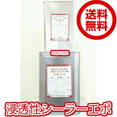 【送料無料】水谷ペイントボウジンテックス浸透性シーラーエポ 14kgセット