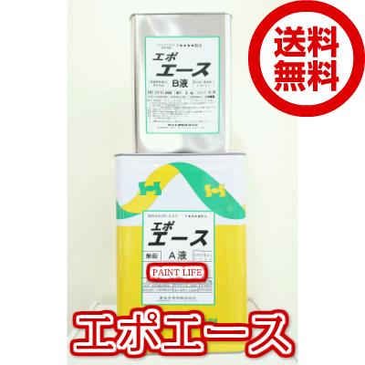 【送料無料】東日本塗料エポエース 標準色 12kgセット