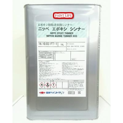 日本ペイントニッペ エポキシシンナー 16L工業用/業務用/洗浄/塗料希釈/塗装/洗い