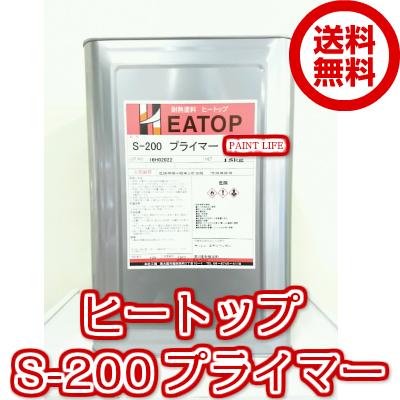 【送料無料】熱研化学工業ヒートップS-200プライマー各色 15kg