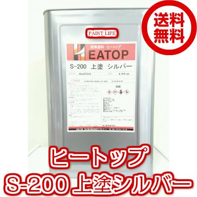 【送料無料】熱研化学工業ヒートップS-200上塗 シルバー 15kg