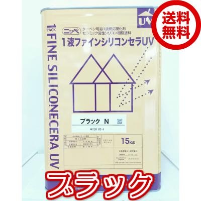 【送料無料】日本ペイント1液ファインシリコンセラUVブラック 15kg