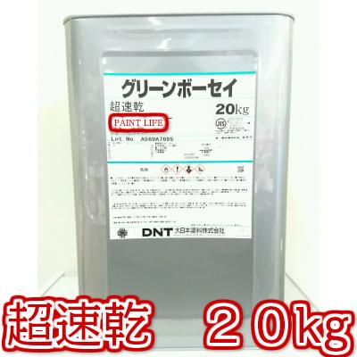 DNT 大日本塗料グリーンボーセイ超速乾グレー 20kg錆止め/業務用/サビ止め