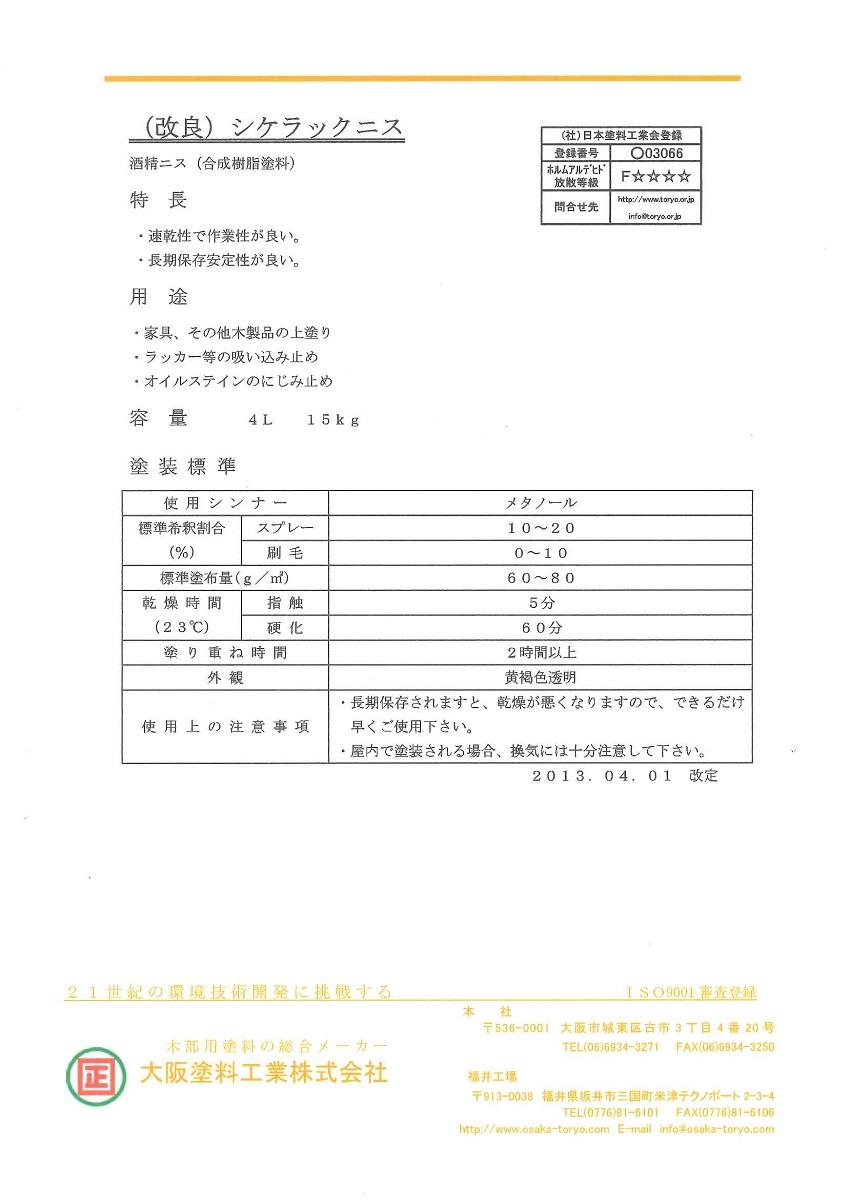大阪塗料改良シケラックニス 15kg