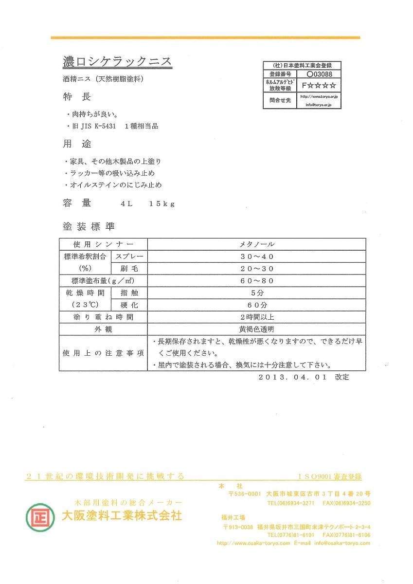 大阪塗料濃口シケラックニス 15kg