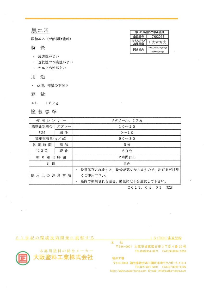 大阪塗料黒ニス 15kg