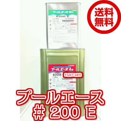 【送料無料】日本特殊塗料プールエース#200E 標準色 16.5kgセット
