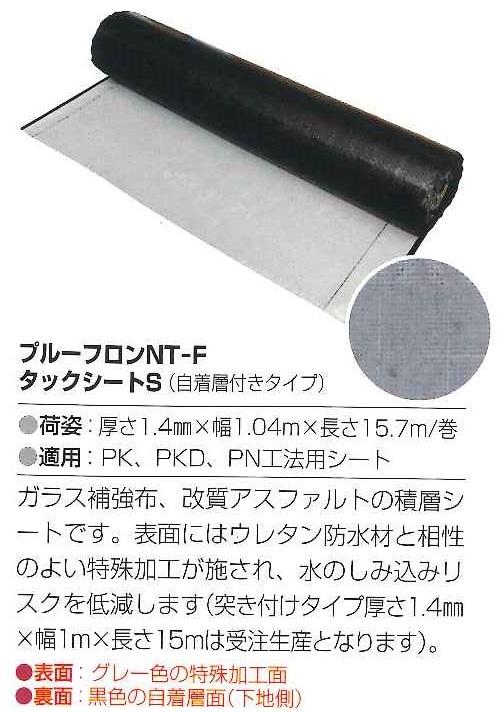 日本特殊塗料プルーフロンNT-F タックシートS(自着装付きタイプ)厚さ1.4ミリ×幅1.04m×長さ15.7m/巻